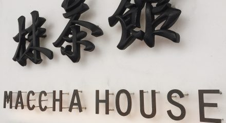 【KYOTO】#0066 – MACCHA HOUSE –