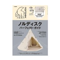 NORDISK PERFECT GUIDE【別冊GOOUT】
