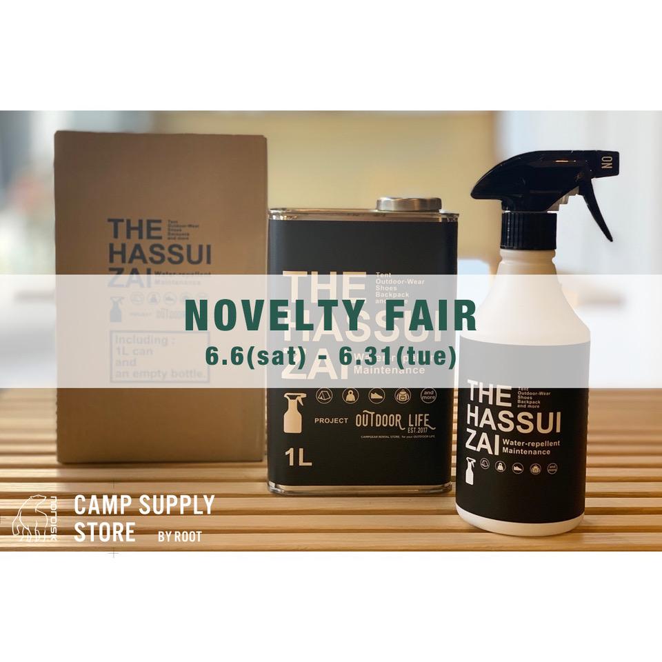 #0267 -NOVELTY FAIR  THE HASSUI ZAI-