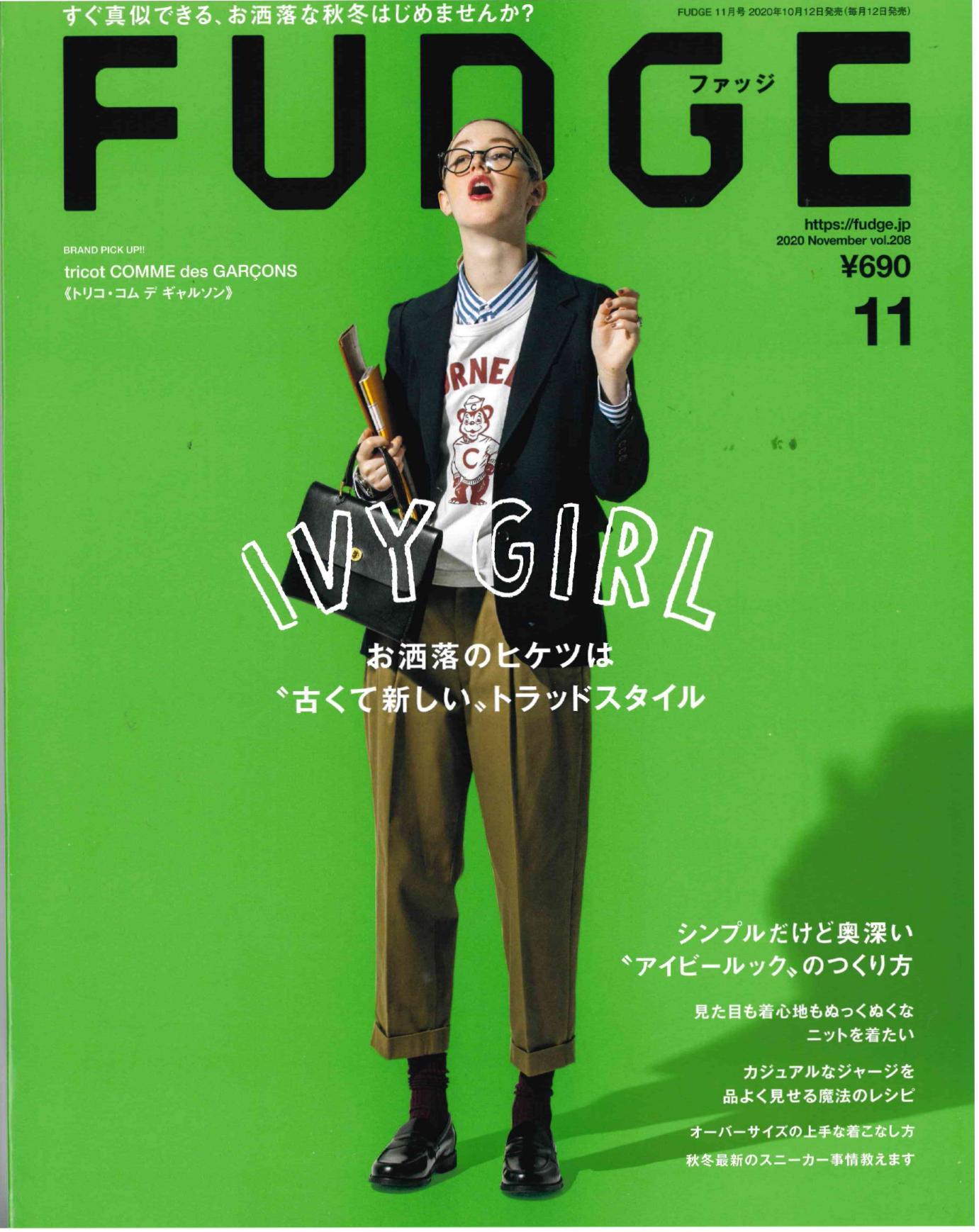 【掲載情報】FUDGE 11月号