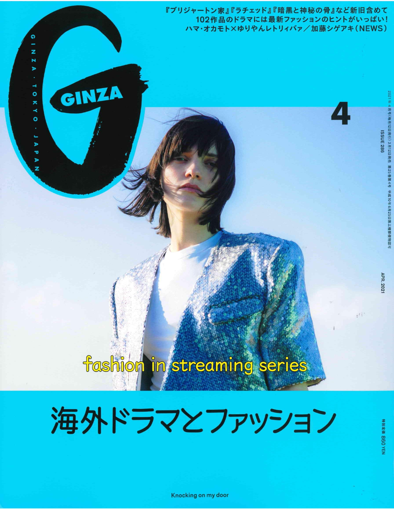 【掲載情報】GINZA 4月号 / HOUYHNHNM Unplugged